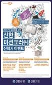 신한銀, 20대 고객 신규 가입 이벤트