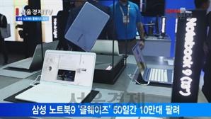 [서울경제TV] 삼성 노트북9 올웨이즈 50일만에 10만대 판매
