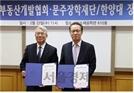 문주현 회장, 한양대에 매학기 2,000만원 장학금 지원