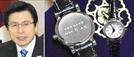 [단독]기념용? 대선용?…'황교안 대통령권한대행 시계'