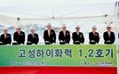 SK건설, 고성하이화력민자발전소 착공