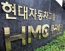 HMC투자증권, 7월 '현대차투자증권'으로 사명 변경