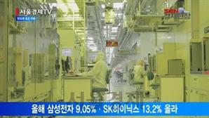 [서울경제TV] 반도체 업황 호조 올해도 계속된다
