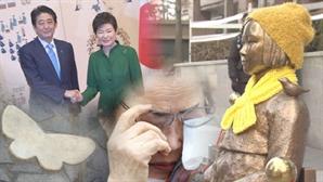 '그것이 알고 싶다' 한·일 일본군 위안부 합의, 별도 이면 합의 있었나?