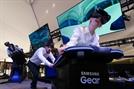 삼성, '갤S8' 대신 태블릿·기어VR 신제품 대거 공개