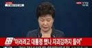 최종변론 D-1, 박근혜 대통령 '마지막 승부수' 남아있나…총력전 준비