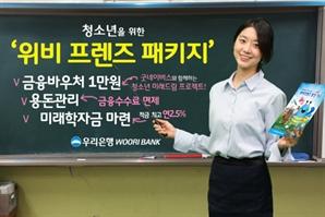 """""""미래 고객 미리 잡자""""…우리은행 청소년전용 패키지 내놔"""