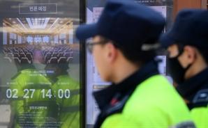 박근혜 대통령 탄핵심판 운명의 날