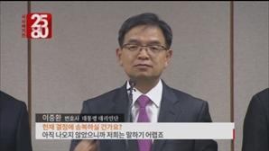 '시사매거진2580' 박근혜 대통령 탄핵, 운명의 2주일…헌재의 결정은?