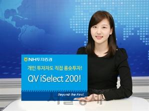[서울경제TV] NH투자증권, QV iSelect200 롱숏플랫폼 출시