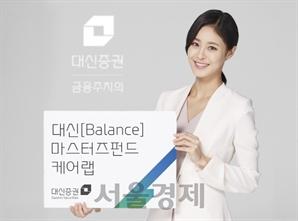 [서울경제TV] 대신증권, 손실 펀드 사후관리 서비스 출시