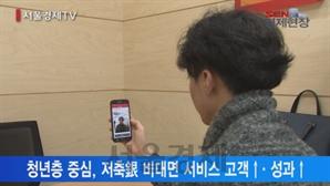 [서울경제TV] MOU·영업시간 확대… 비대면 강화하는 저축銀