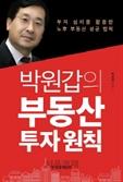 노후 부동산 성공 투자 법칙, 책으로 익힌다