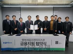 [서울경제TV] 농협은행, 이철헤어커커와 금융지원 협약