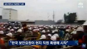 삼성디스플레이 베트남 공장서 폭동 발생…인명피해는 없어
