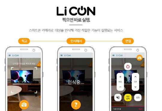 로켓뷰의 대표 서비스인 라이콘의 작동원리 LiCON 찍으면 바로실행 스마트폰 카메라로 대상을 인식해 가장 적합한 기능이 실행되는 서비스 찍고- >인식해서->연결