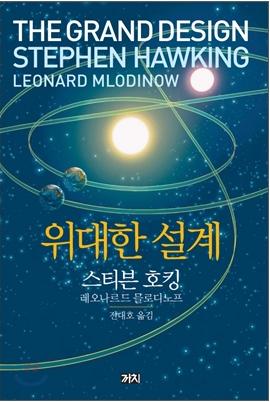 [이달의 과학기술인상] 과학자가 추천하는 과학 책