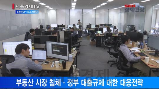 [서울경제TV] 부동산P2P 창고·빌라 투자로 리스크 낮춘다
