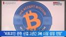 [서울경제TV] 금값된 비트코인 투자자 관심 한 몸에