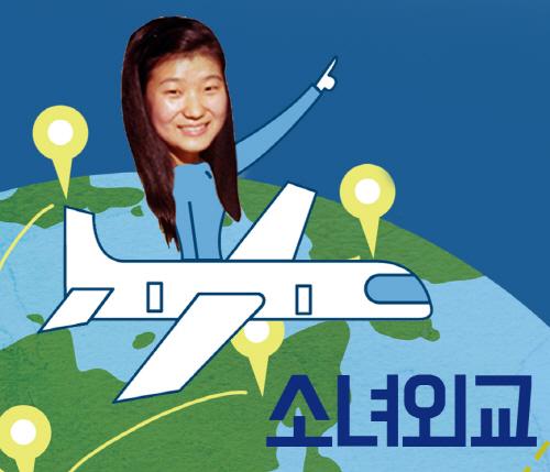 [朴 대통령 탄핵]'소녀 외교' 주역에서 '길라임' 추락까지