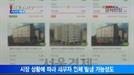 [서울경제TV] 부동산P2P 수익률 높은 만큼 위험도 커