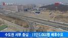 [서울경제TV] LH, 인천 루원시티 토지공급 개시… 개발 탄력