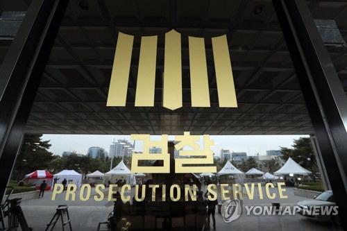 검찰 박근혜 소환조사 '철통보안'