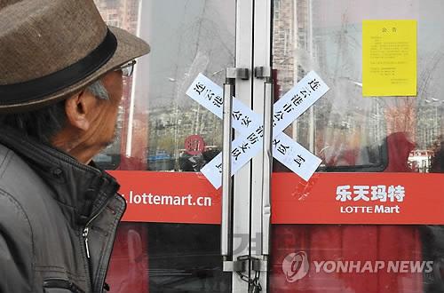 사드보복 버티기 한계 다다른 중국 롯데마트