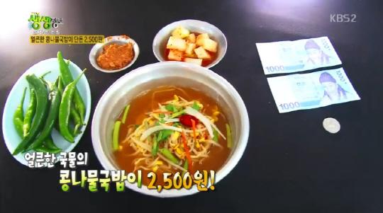 '생생정보' 단돈 2500원 콩나물국밥 맛집…대구 '어랑 생선구이'