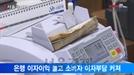 """[서울경제TV] """"아직 집 살 때 아닌가?""""… 은행권 전세대출 급증"""