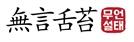 [무언설태] 엎질러진 물이 된 문재인의 '전두환 표창장 발언'