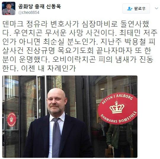 """정유라 변호사 돌연사에 신동욱 """"우연치곤 무서워…이젠 내 차례인가"""""""