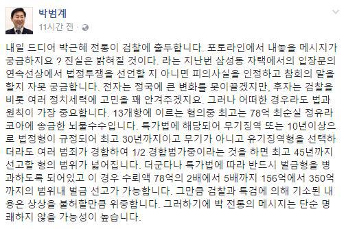 [박근혜 소환] '판사 출신' 박범계 '朴, 최고 45년까지 선고 가능'