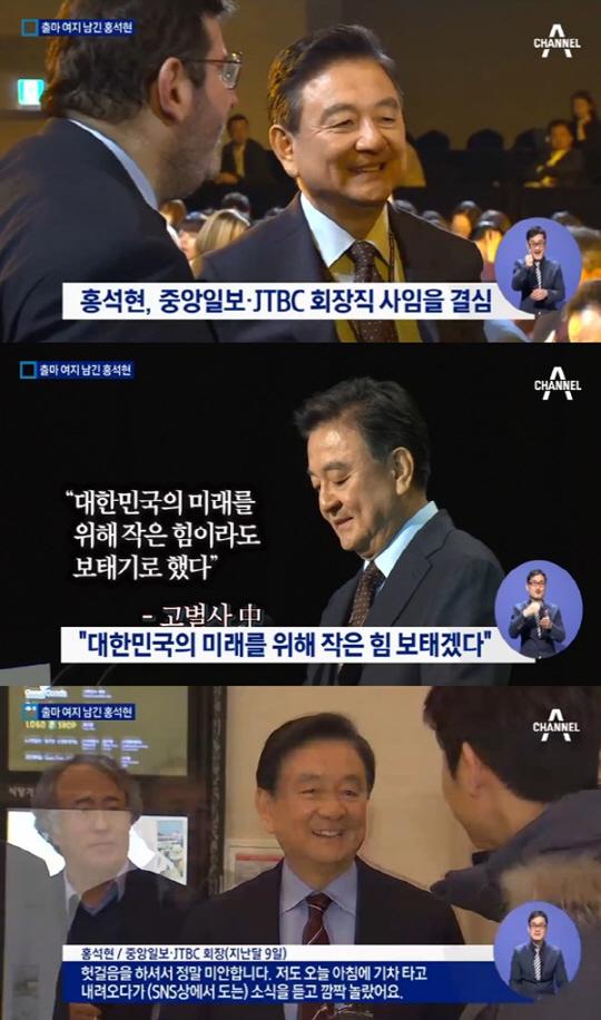 """홍석현 대선출마설, 손석희에게 날벼락? """"손석희 신뢰도 우리나라 1위"""" 악영향 미쳐"""