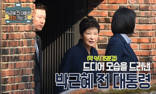 [썸in이슈] 삼성동 자택에서 검찰 출석까지 '8분 프리패스'