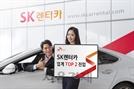 [오늘의 자동차] SK렌터카, 인가대수 7만5,000대…업계 2위로 올라서
