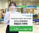 SC제일銀, 초이스외화보통예금(USD) 특별금리 이벤트 실시