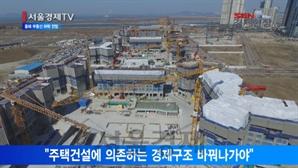 """[서울경제TV] """"올해 부동산 하락세로 전환""""… 전년보다 0.2%↓"""