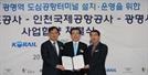 KTX 광명역 도심공항터미널 설치 협약