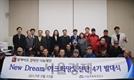 블랙야크강태선나눔재단, '야크희망도전단 4기' 발대식 개최