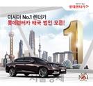 [오늘의 자동차] 롯데렌탈, 태국 법인 출범…연말까지 차량 400대 운영