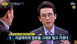 """'썰전' 추가 녹화, 유시민 """"朴 전 대통령 두 문장, 깊이 보면 메시지 있어"""""""
