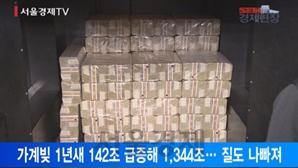 """[서울경제TV] """"가계부채 질 나빠졌다"""" 고위험 가구 빚 62조"""