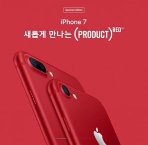 '빨간 사과' 공격 시작…색상 속 의미는?