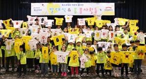 포스코대우 어린이봉사단, '희망티셔츠 만들기' 봉사활동 실시