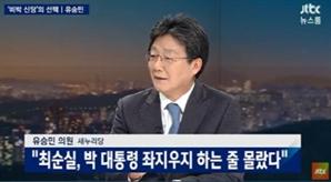 바른정당 유승민, 수도권서도 남경필 꺾으며 '4연승'…43.2% 확보