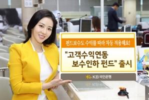 [머니+ HOT 신상품] 국민은행 '고객수익연동 보수 인하 펀드'