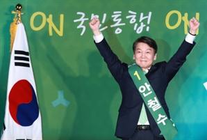"""안철수 호남-제주경선 압승...""""문재인 이기란 명령 완수할 것"""""""