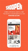 이랜드리테일 슈펜, 온라인몰 이어 전용앱 출시…온라인·모바일 강화