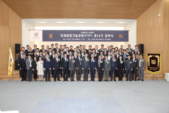 [교육알림장] 서울대 미래융합기술과정(FIP) 제14기 입학식